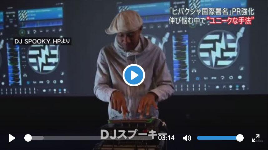 DJ Spooky + Peace Institute on Japanese TV